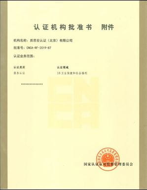 JCI CNCA Approval Certificate