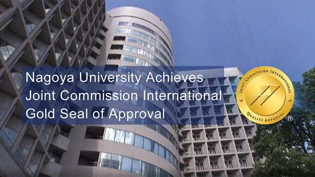 Nagoya University achieves Joint Commission International Gold Seal of Approval